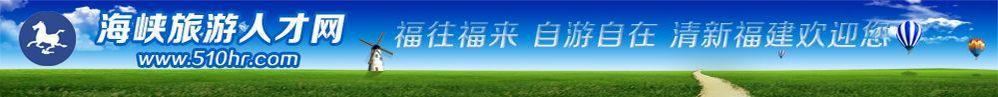 海峡龙8国际注册人才网